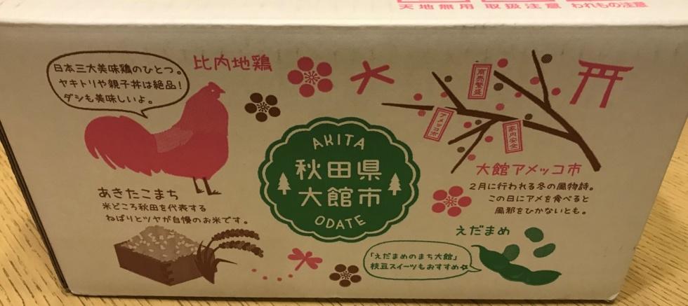 比内地鶏箱