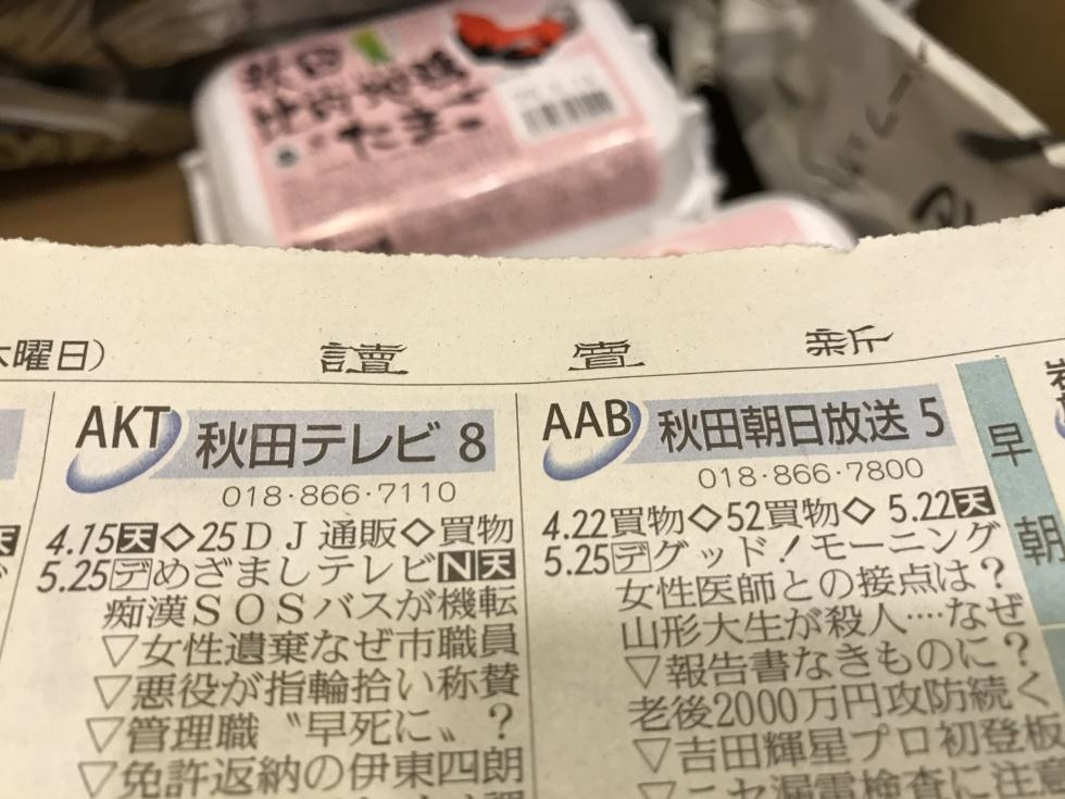 秋田テレビ局