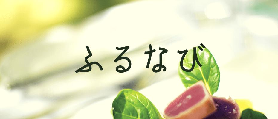 furunavi