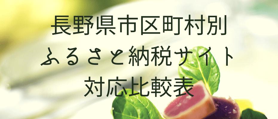 naganoken