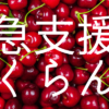 Support-Cherry