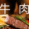 ふるさと納税おすすめ返戻品「牛肉」