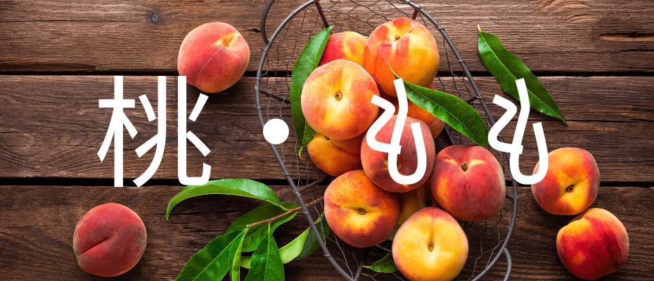 peach-pic