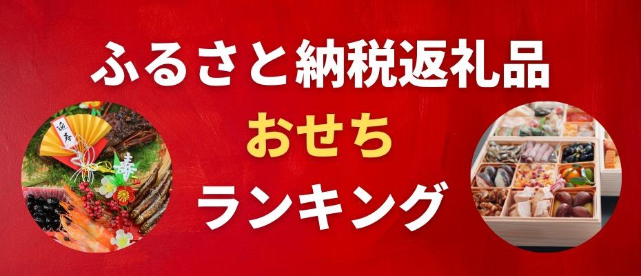 20200927-osechi-top
