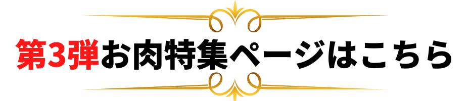 nikonikoale-3rd-tobeef