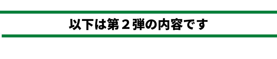 nikonikoale2ndendedv2