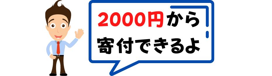 GCF-2000yen-OK