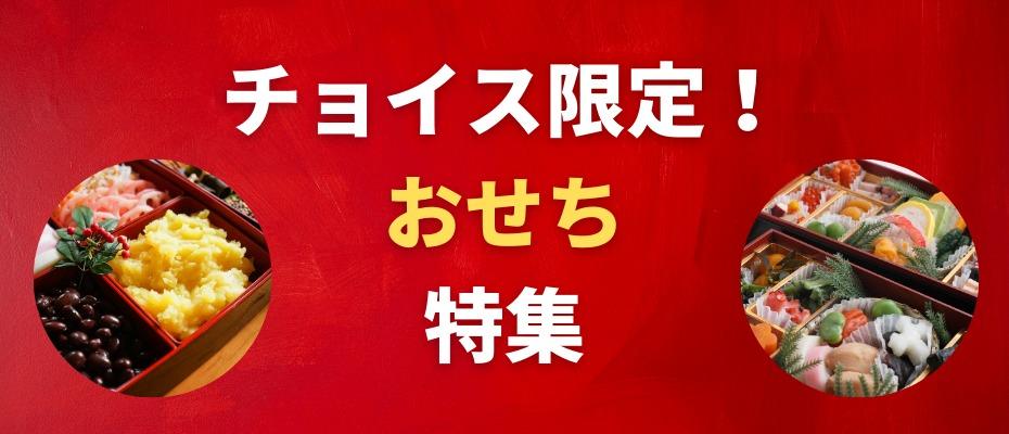 furusato-choice-only-osechi