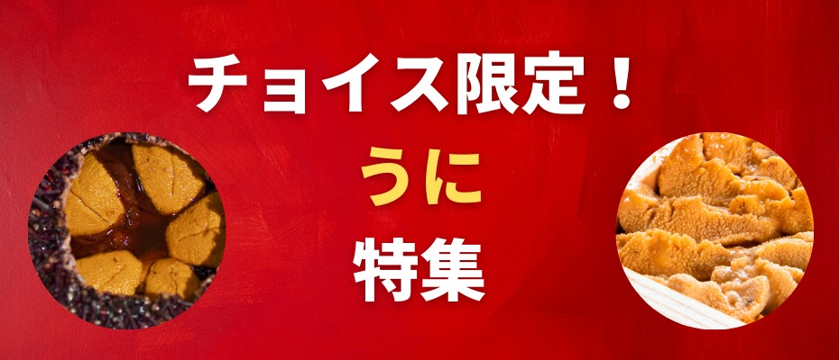 furusato-choice-only-uni