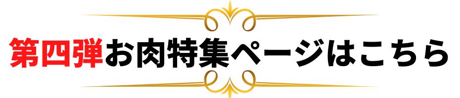 nikoniko-4th-meat-link