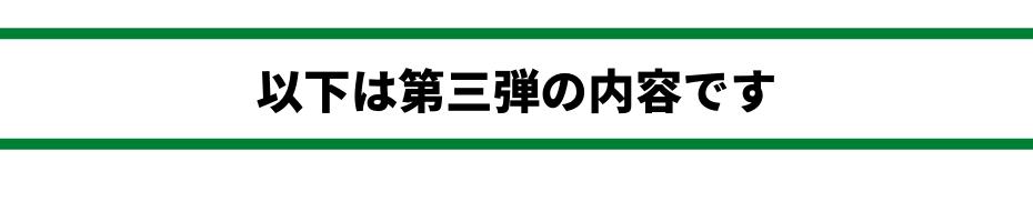 nikonikoale-3rd-contentsv2