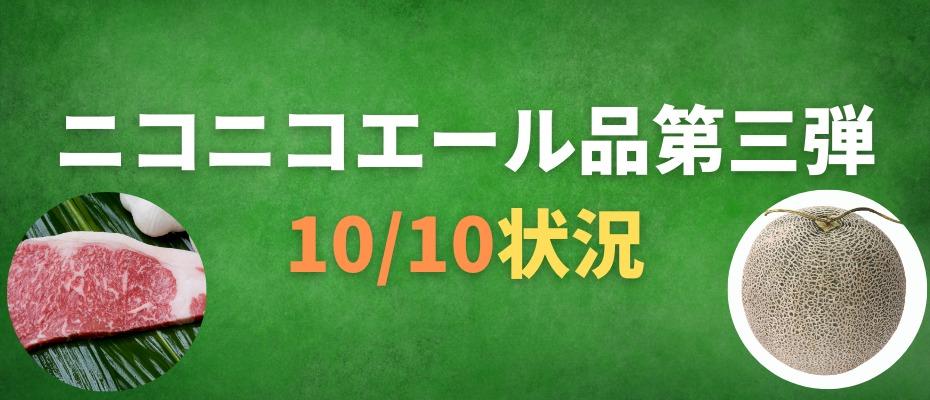 nikonikoale1010