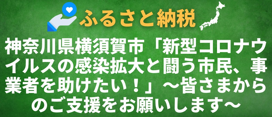 神奈川県横須賀市「新型コロナウイルスの感染拡大と闘う市民、事業者を助けたい!」~皆さまからのご支援をお願いします~