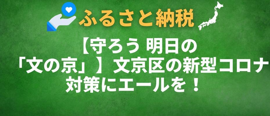 【守ろう 明日の 「文の京」】文京区の新型コロナ対策にエールを!