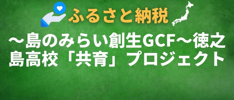gcf-1016