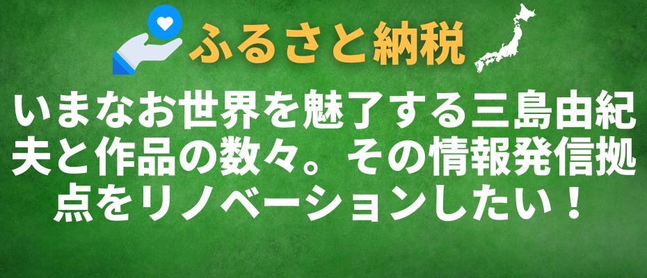 いまなお世界を魅了する三島由紀夫と作品の数々。その情報発信拠点をリノベーションしたい!