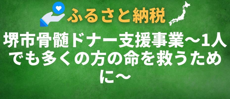 堺市骨髄ドナー支援事業~1人でも多くの方の命を救うために~