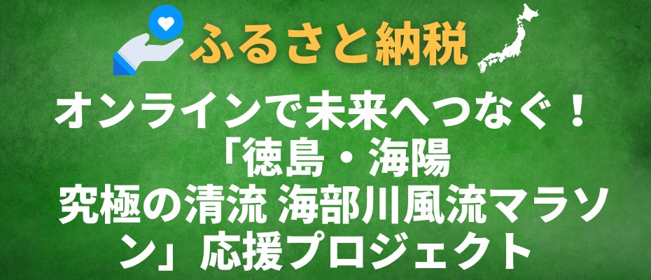 オンラインで未来へつなぐ!「徳島・海陽 究極の清流 海部川風流マラソン」応援プロジェクト