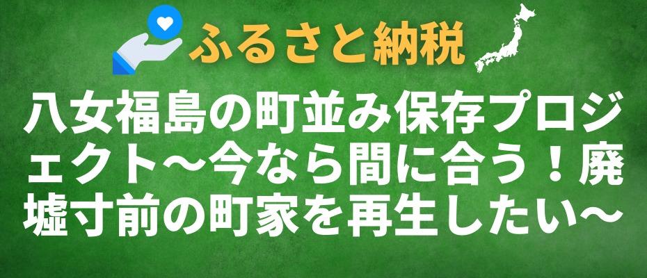 八女福島の町並み保存プロジェクト~今なら間に合う!廃墟寸前の町家を再生したい~