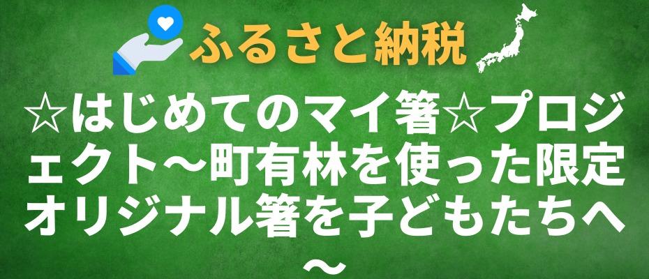 ☆はじめてのマイ箸☆プロジェクト~町有林を使った限定オリジナル箸を子どもたちへ~