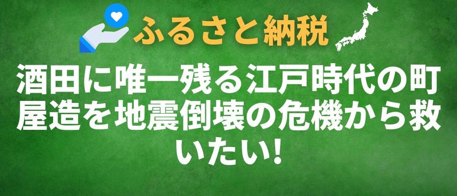 酒田に唯一残る江戸時代の町屋造を地震倒壊の危機から救いたい!