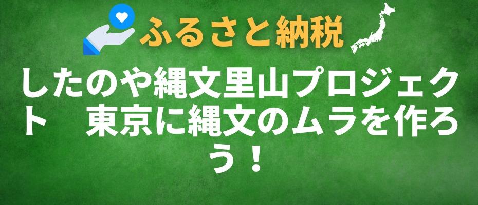 したのや縄文里山プロジェクト 東京に縄文のムラを作ろう!