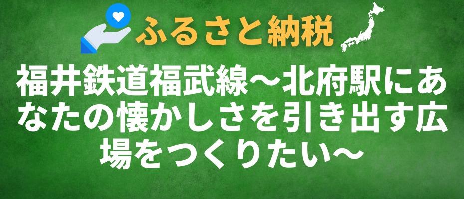 福井鉄道福武線~北府駅にあなたの懐かしさを引き出す広場をつくりたい~