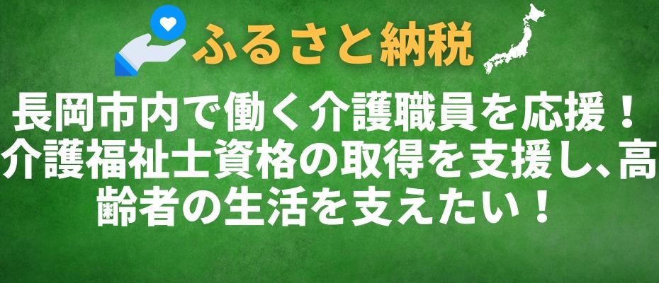 長岡市内で働く介護職員を応援!介護福祉士資格の取得を支援し、高齢者の生活を支えたい!