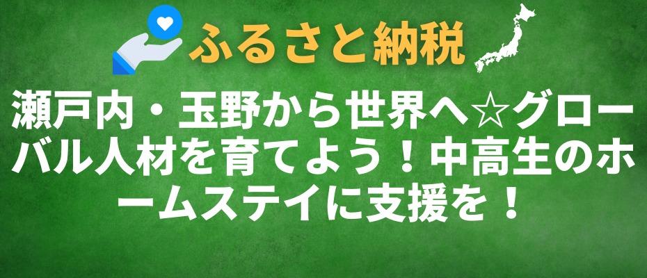 瀬戸内・玉野から世界へ☆グローバル人材を育てよう!中高生のホームステイに支援を!