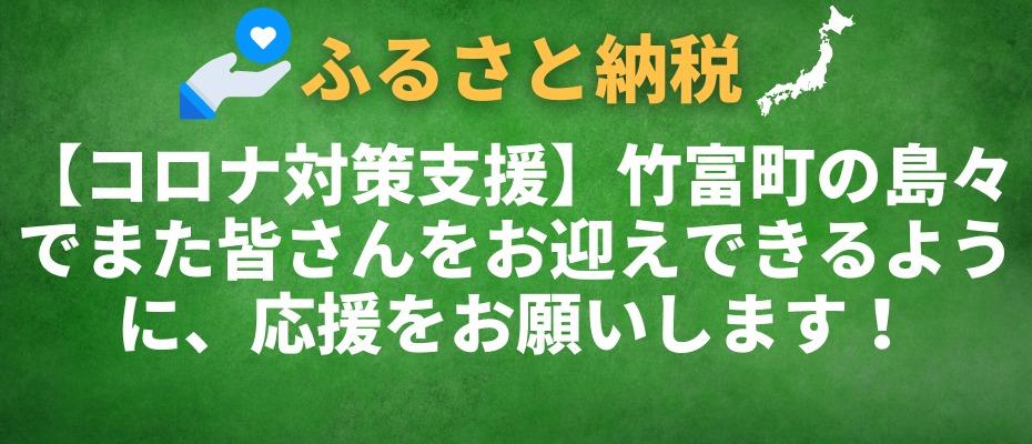 【コロナ対策支援】竹富町の島々でまた皆さんをお迎えできるように、応援をお願いします!