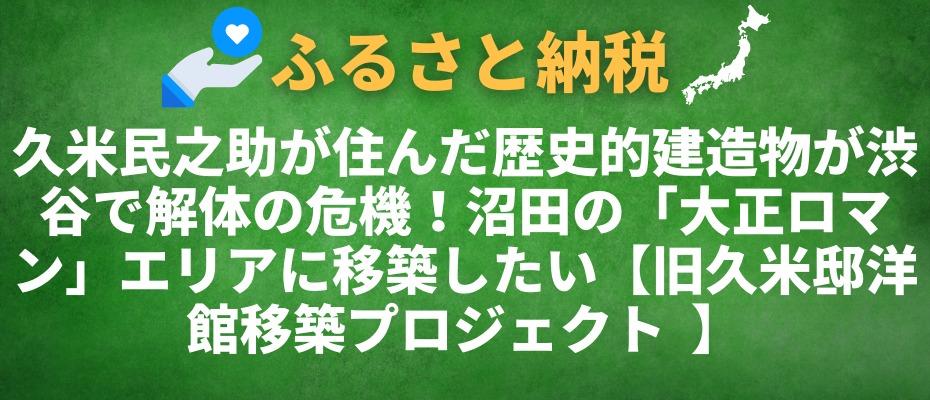 久米民之助が住んだ歴史的建造物が渋谷で解体の危機!沼田の「大正ロマン」エリアに移築したい【旧久米邸洋館移築プロジェクト SHIBUYA to NUMATA】