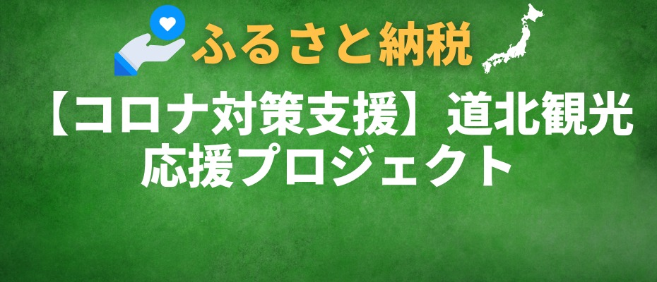 【コロナ対策支援】道北観光応援プロジェクト