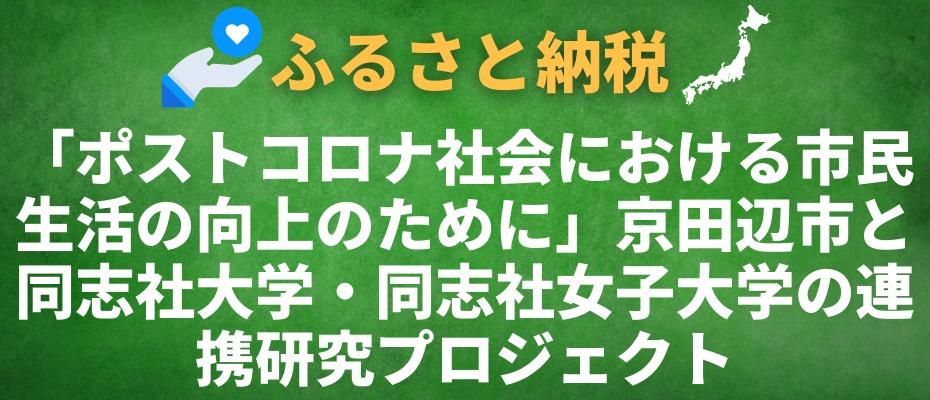 「ポストコロナ社会における市民生活の向上のために」京田辺市と同志社大学・同志社女子大学の連携研究プロジェクト