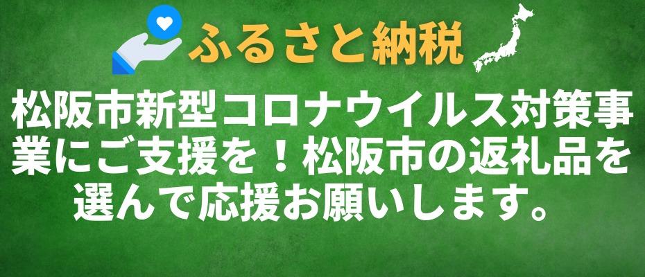 松阪市新型コロナウイルス対策事業にご支援を!松阪市の返礼品を選んで応援お願いします。