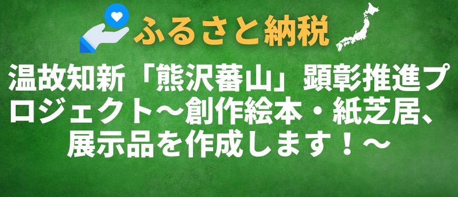 温故知新「熊沢蕃山」顕彰推進プロジェクト~創作絵本・紙芝居、展示品を作成します!~