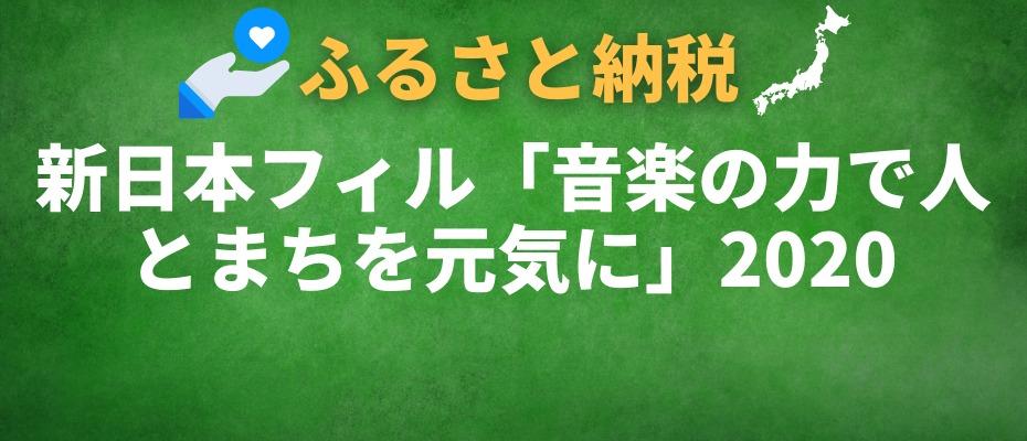 新日本フィル「音楽の力で人とまちを元気に」2020