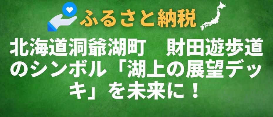 北海道洞爺湖町 財田遊歩道のシンボル 「湖上の展望デッキ」を未来に!