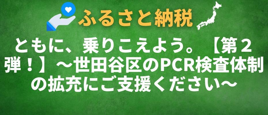 ともに、乗りこえよう。【第2弾!】~世田谷区のPCR検査体制の拡充にご支援ください~