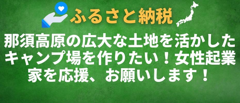 那須高原の広大な土地を活かしたキャンプ場を作りたい!女性起業家を応援、お願いします!