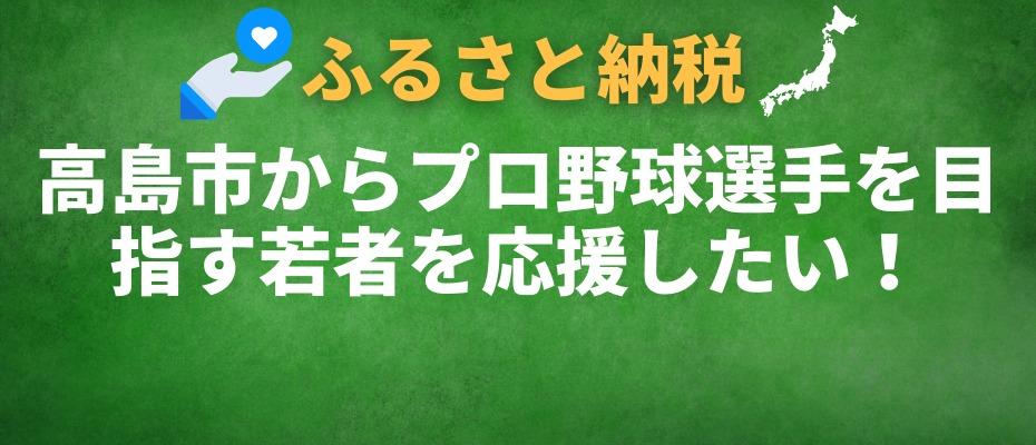 高島市からプロ野球選手を目指す若者を応援したい!