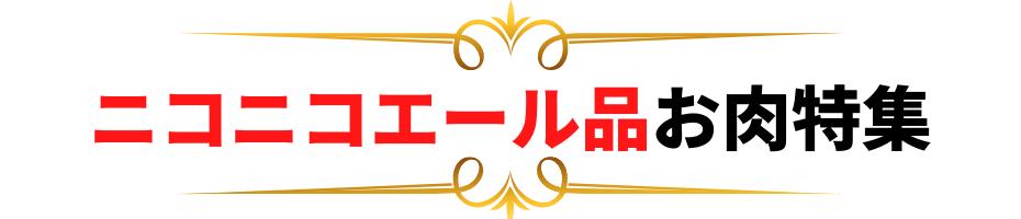 nikoniko-yearend-seafood-link