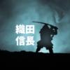 oda-nobunaga-01