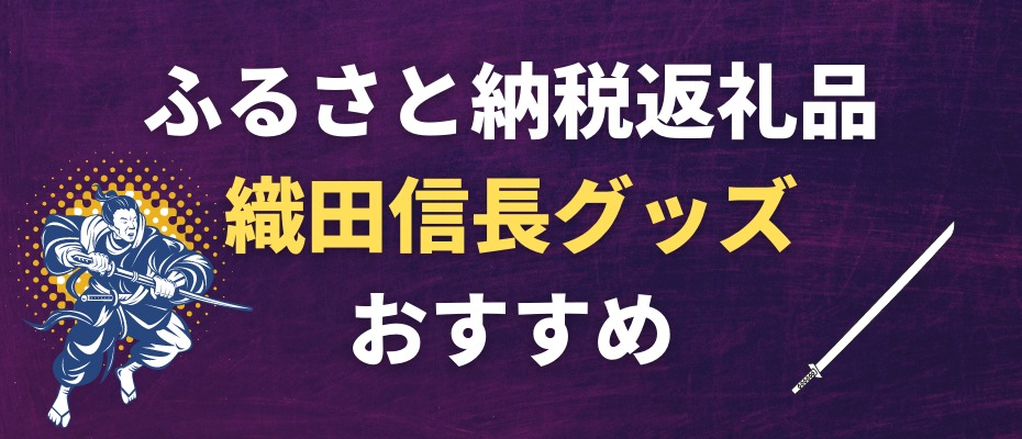 oda-nobunaga-top