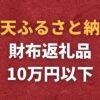 rakuten-wallet-10man