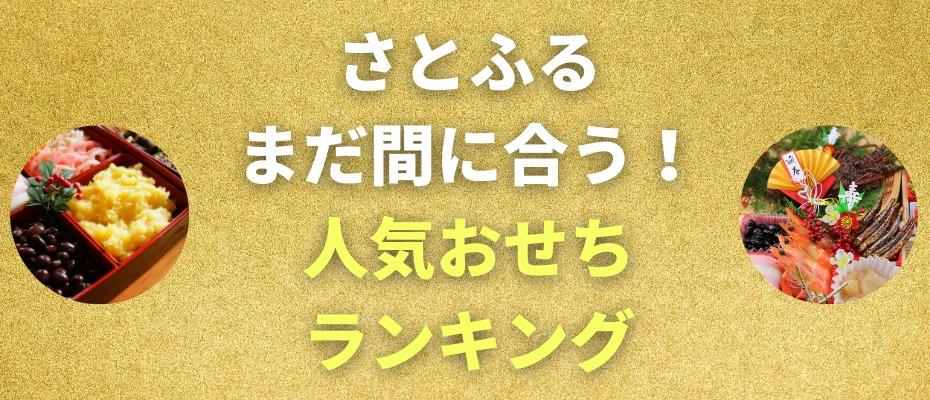 satofuru-ranking
