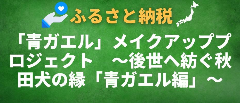 「青ガエル」メイクアッププロジェクト ~後世へ紡ぐ秋田犬の縁「青ガエル編」~