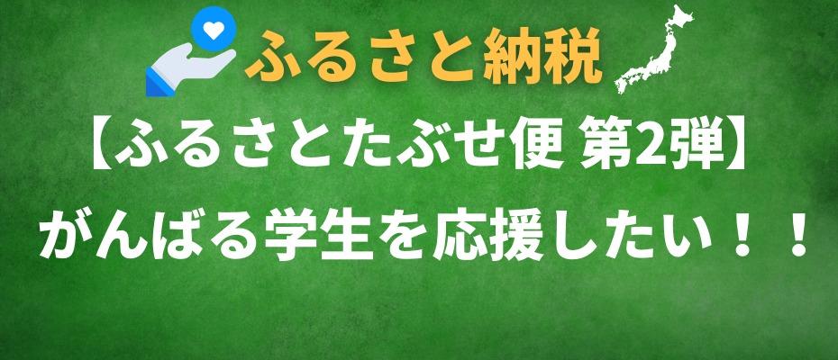 【ふるさとたぶせ便 第2弾】 がんばる学生を応援したい!!