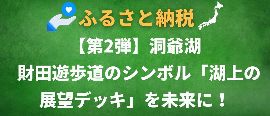 【第2弾】洞爺湖 財田遊歩道のシンボル「湖上の展望デッキ」を未来に!