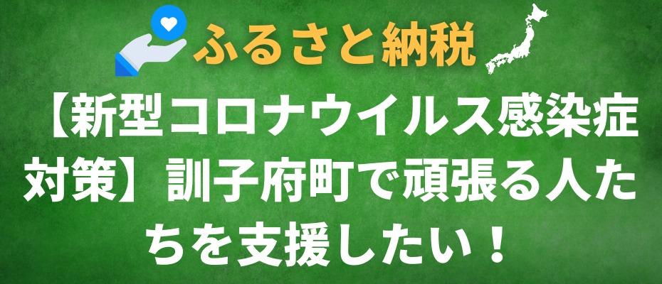 【新型コロナウイルス感染症対策】 訓子府町で頑張る人たちを支援したい!