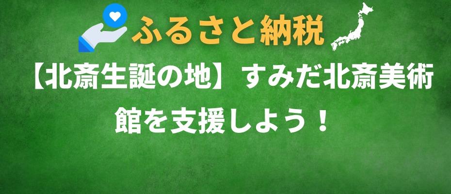 【北斎生誕の地】すみだ北斎美術館を支援しよう!